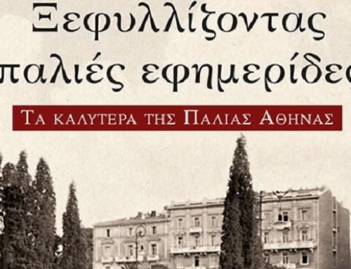 Θωμάς Σιταράς «Ξεφυλλίζοντας τις παλιές εφημερίδες, Τα καλύτερα της παλιάς Αθήνας»