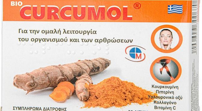 κουρκουμίνη